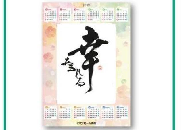 書き初めに挑戦!新年の目標や抱負をカレンダーにしよう!