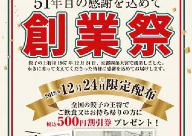 餃子の王将、Xmasイブに「500円割引券」プレゼント!
