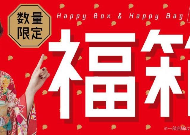【福袋】年内から発売中 しまむらグループ「アベイル」でお得な福箱が買えるよ~!