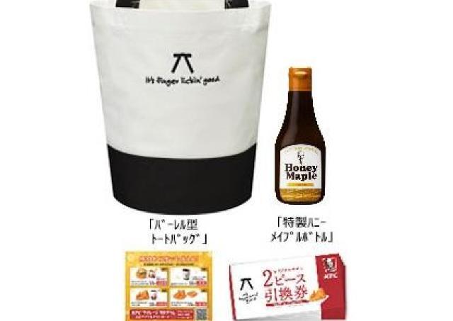 チキン引換券にハニーメイプルボトル... KFCの福袋は元旦発売!
