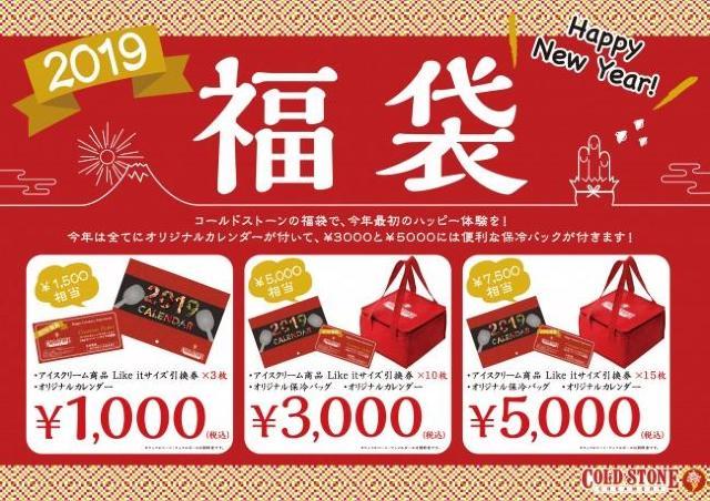 コールドストーンの福袋はアイスクリーム引換券入り! 最大2500円お得です。