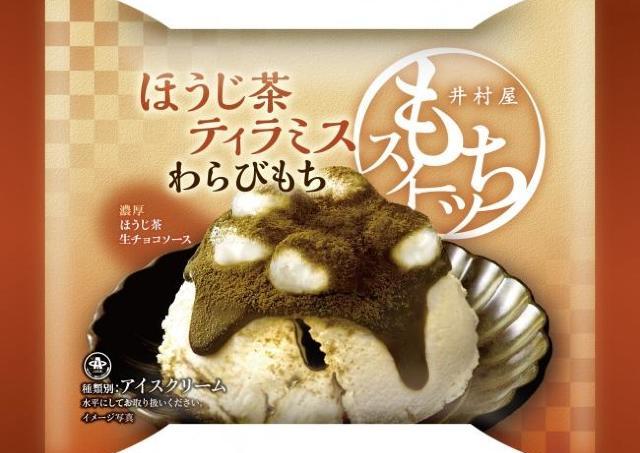 これは期待大! 井村屋の好評わらびもち新作は「ほうじ茶ティラミス」味だって。