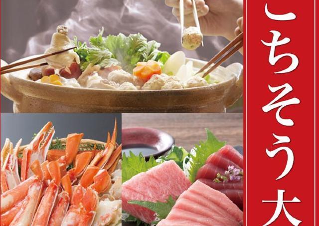 年末年始の宴を彩る美味ズラリ!そごう広島店「歳末ごちそう大市」