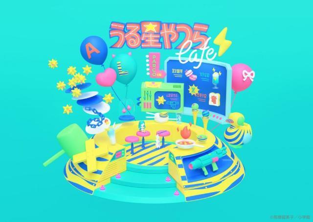 「うる星やつらcafe」が全国5ヶ所に期間限定オープン!