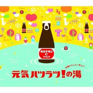 渋谷駅ホームに「足湯」出現。 オロナミンCももらえるよ~!