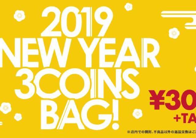 「半端なくお買い得!」と好評だった「ネイル」が今年も登場! 3COINSの福袋は見逃せない。