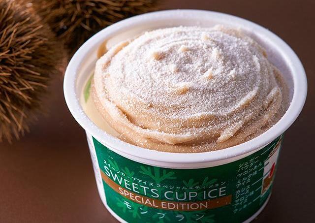 栗好きには必食! セブンに登場したアイス。