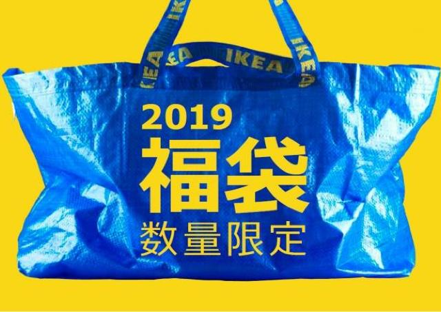 IKEAで初売り! スウェーデンの人気食品を詰めた「福袋」も登場