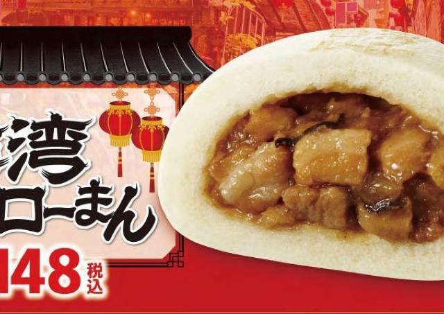 ミニストップ、台湾の代表的な料理「ルーローハン」を中華まんにする。