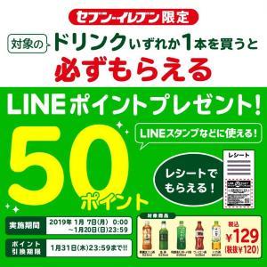 セブンで対象ドリンク買うとLINEポイント必ずもらえる! 本数×50ポイントゲット