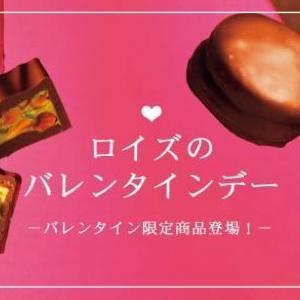 ロイズのバレンタインチョコ、500円から売り出し中。