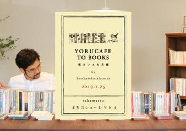 夜ごはんとともに新しい本との出会いを楽しもう!