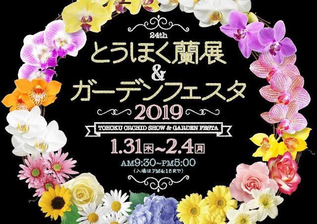 東北最大級の花の祭典!