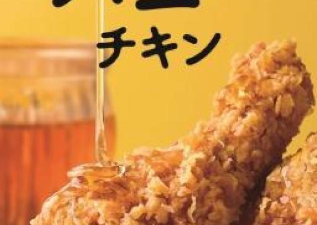 甘さと辛さが融合! ケンタッキーに新感覚の「チキン」現る。