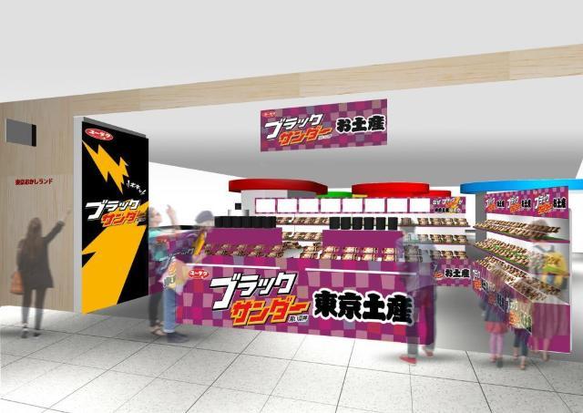東京駅にブラックサンダー初のお土産専門店。限定品ばかりで行列の予感...