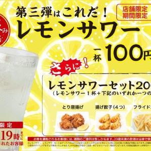 レモンサワーと揚げ物セットで200円 かっぱ寿司「ちょい飲み企画」再び!