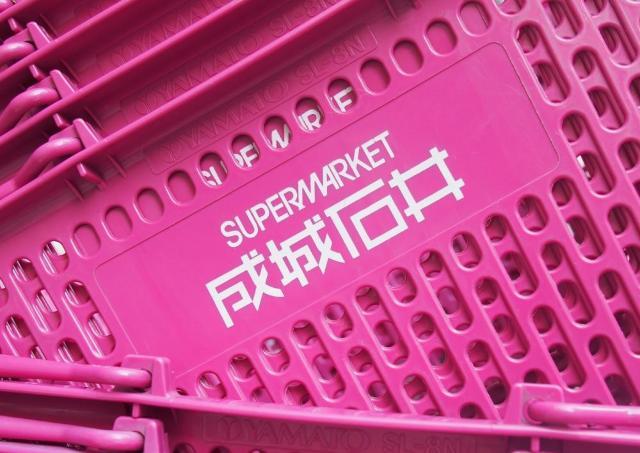 【店舗限定】成城石井で「どれでも1品割引キャンペーン」やってるよ~!