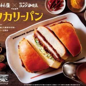 コメダ初のカリー 新宿中村屋コラボで「カツカリーパン」誕生!