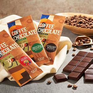 カルディオリジナルのコーヒー豆を使った板チョコ コーヒー好きのあの人へ...