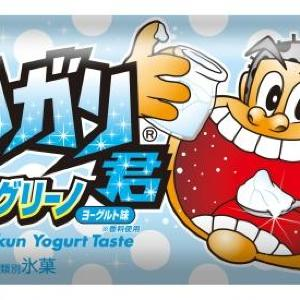 なついこの味! ガリガリ君新作は駄菓子みたいな「ヨーグルト」味