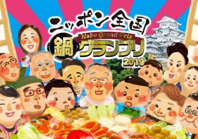 日本最大級の鍋料理コンテストが初の西日本開催!
