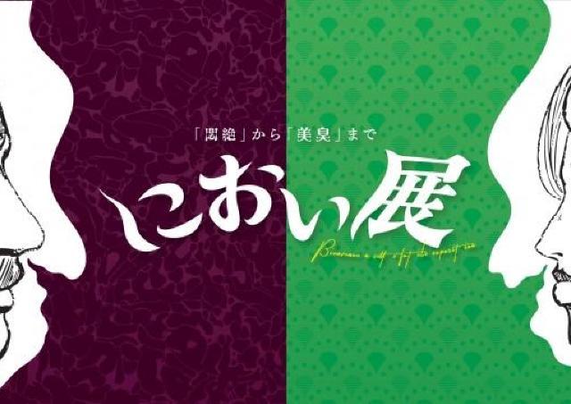 嗅覚で楽しむ体験型展覧会が熊本にやってきた!