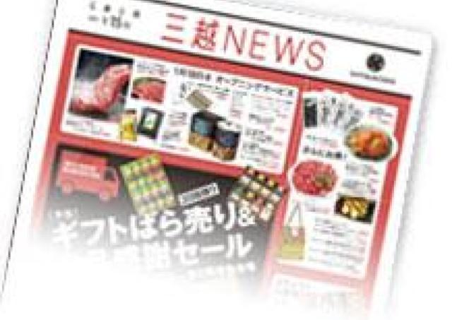 お買得品が盛りだくさん!広島三越「ギフトばら売り&食品感謝セール」