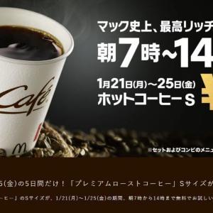 マックの無料コーヒーふたたび! 5日間限定だよ。