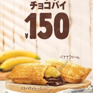 バーキンに「150円スイーツ」登場 バナナ風味のクリームたっぷりパイ