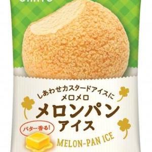 3週間で販売終了の「メロンパンアイス」が復活! 数量限定、買うならお早めに。