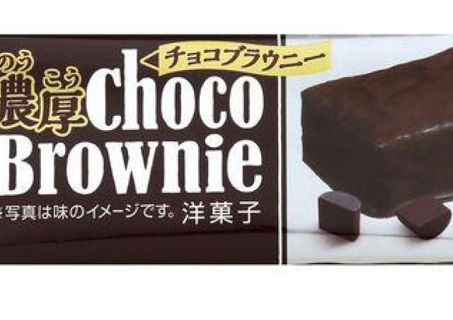 「濃厚っぷりが罪深い」 ブルボン人気チョコブラウニーの新商品が出るよ~。