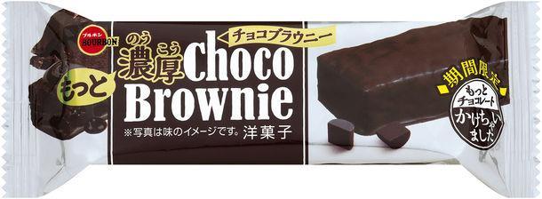 「濃厚っぷりが罪深い」 ブルボン人気チョコブラウニーの新商品が出るよ〜。