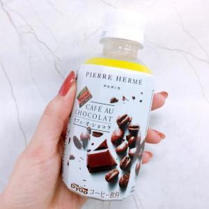 ピエール・エルメとコラボした「カフェオレ」誕生! 気になる味わいとは...。