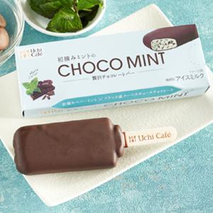 ローソンのチョコミントアイス再登場するよ~。 お値段そのまま、おいしさパワーアップ!