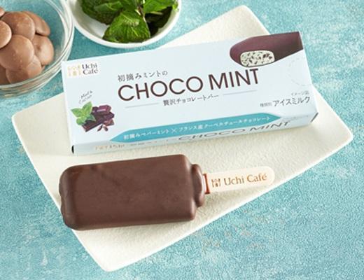 ローソンのチョコミントアイス再登場するよ〜。 お値段そのまま、おいしさパワーアップ!