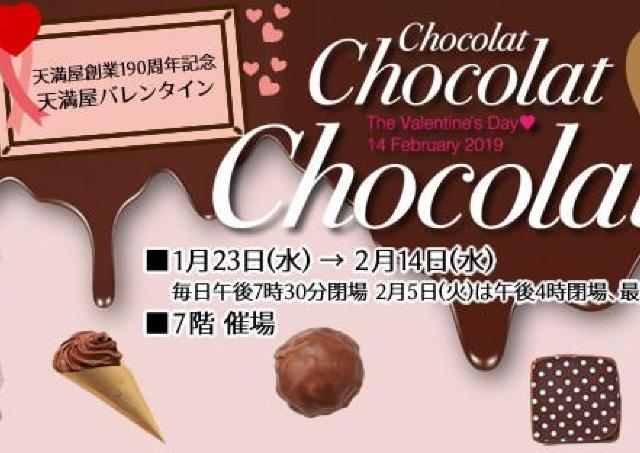 めくるめくショコラの世界においでよ!約150ブランドが集結