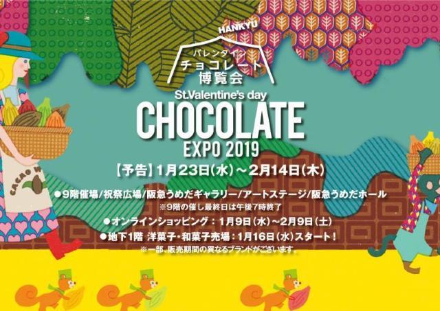 チョコがドリンクや動物型に...チョコ好きをアツくする祭典