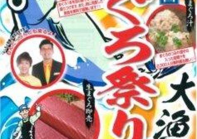 「まぐろ汁」2300人に無料配布!勝浦「まぐろ祭り」