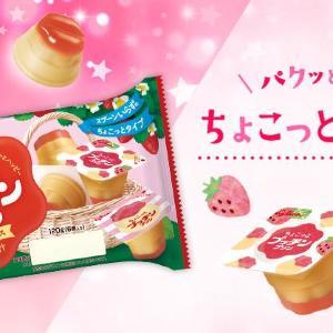 スプーンいらずの「苺ソース」プッチンプリンがいろいろ使えそうだよ~。