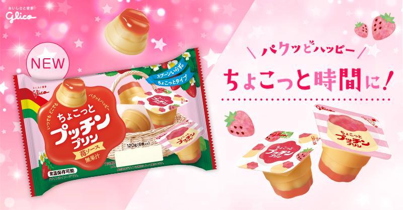 スプーンいらずの「苺ソース」プッチンプリンがいろいろ使えそうだよ〜。