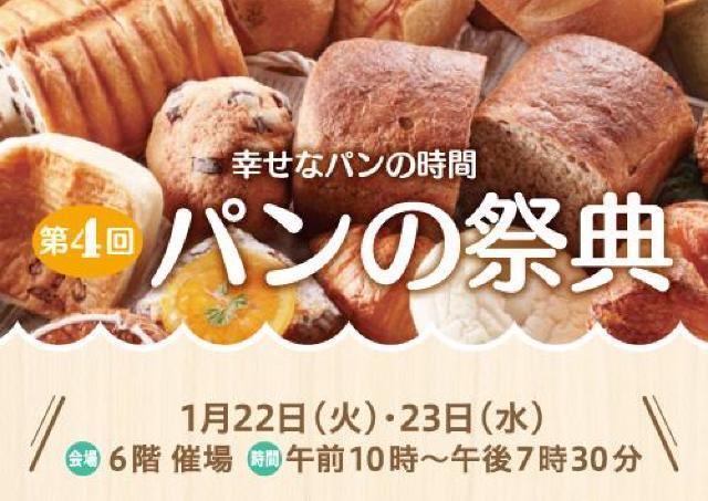 幸せいっぱい!おいしさいっぱい!井筒屋「パンの祭典」