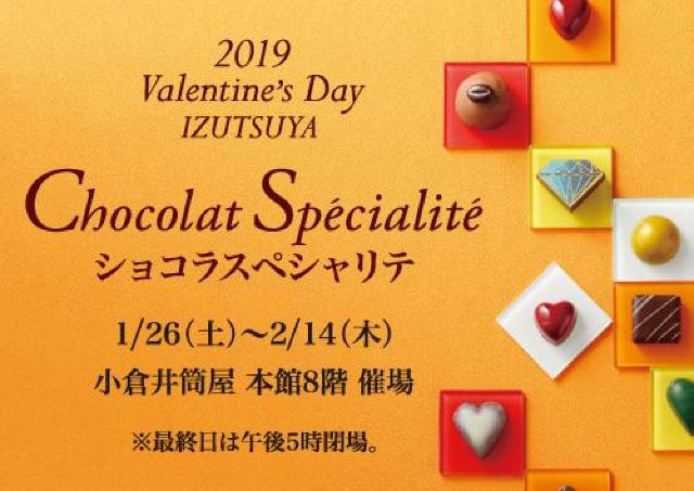 見て食べて楽しいチョコが目白押し!「Chocolat Specialite」