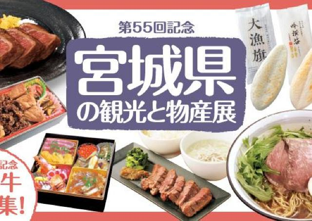最高ランクの仙台牛たっぷり!「宮城県の観光と物産展」