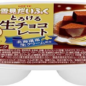 ぜったい美味しいやつやん! 生チョコ入り「雪見だいふく」出るよ。