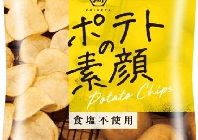 食塩不使用の「ポテトチップス」 大反響につき再販売されてるよ~!
