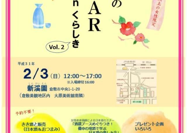 日本酒好き女子集まれ~! おいしい飲み方教えます。