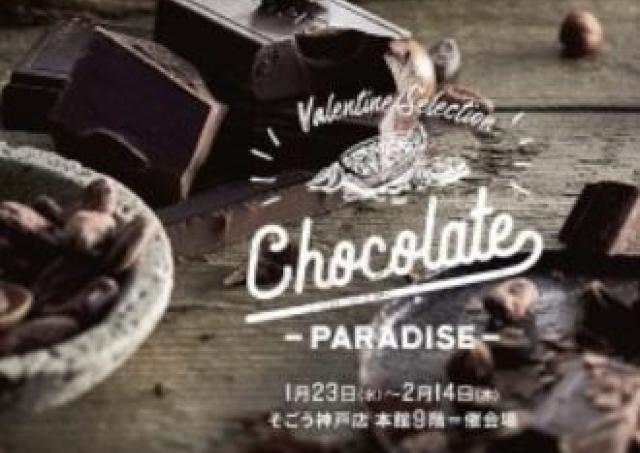地元パティスリーの自信作や世界のチョコが神戸に集結。