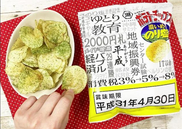 ローソン限定! 話題の「平成最後のポテトチップス」の味は...?