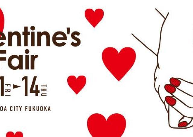 愛を伝える素敵なギフトを見つけよう!マリノアの「Valentine's Fair」