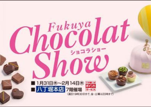 辻口シェフとのコラボチョコはかき醤入り!「Fukuya Chocolat Show」